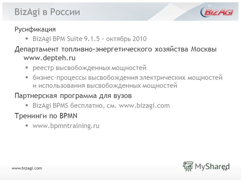 BizAgi в России Русификация BizAgi BPM Suite 9.1.5 – октябрь 2010 Департамент топливно-энергетического хозяйства Москвы www.depteh.ru реестр высвобожденных мощностей бизнес-процессы высвобождения электрических мощностей и использования высвобожденных
