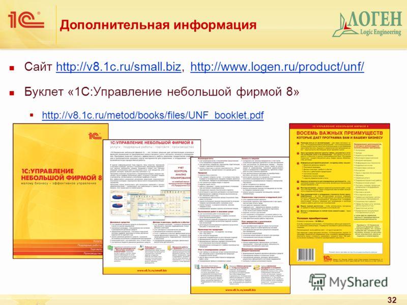 32 Дополнительная информация Сайт http://v8.1c.ru/small.biz, http://www.logen.ru/product/unf/http://v8.1c.ru/small.bizhttp://www.logen.ru/product/unf/ Буклет «1С:Управление небольшой фирмой 8» http://v8.1c.ru/metod/books/files/UNF_booklet.pdf