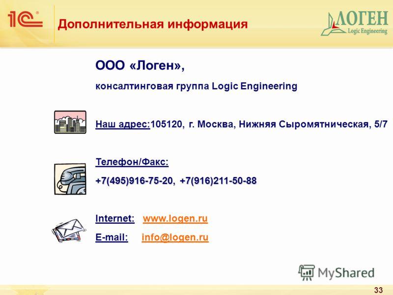 33 Дополнительная информация ООО «Логен», консалтинговая группа Logic Engineering Наш адрес:105120, г. Москва, Нижняя Сыромятническая, 5/7 Телефон/Факс: +7(495)916-75-20, +7(916)211-50-88 Internet: www.logen.ru E-mail: info@logen.ru