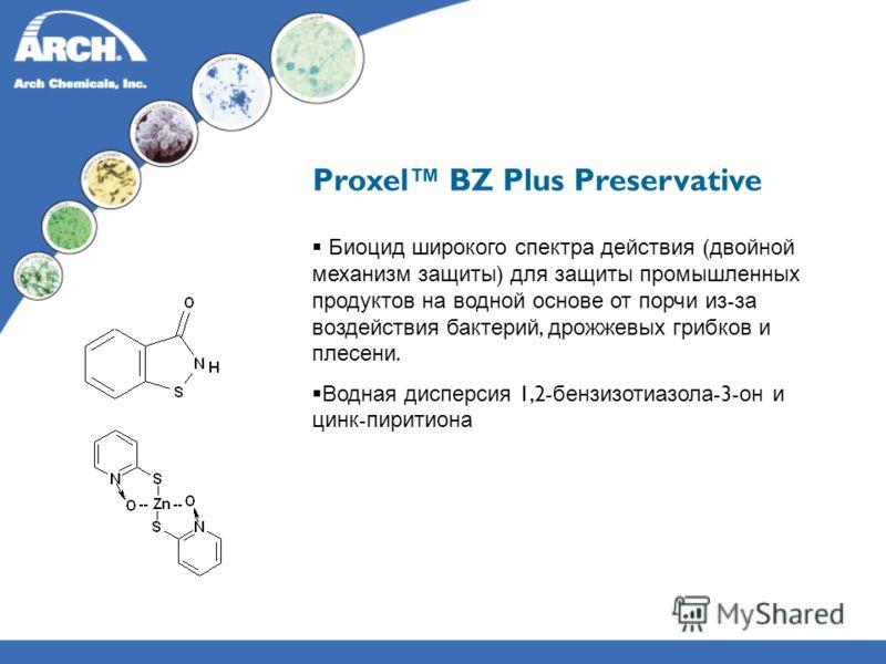 Proxel BZ Plus Preservative Биоцид широкого спектра действия ( двойной механизм защиты ) для защиты промышленных продуктов на водной основе от порчи из - за воздействия бактерий, дрожжевых грибков и плесени. Водная дисперсия 1,2- бензизотиазола -3- о
