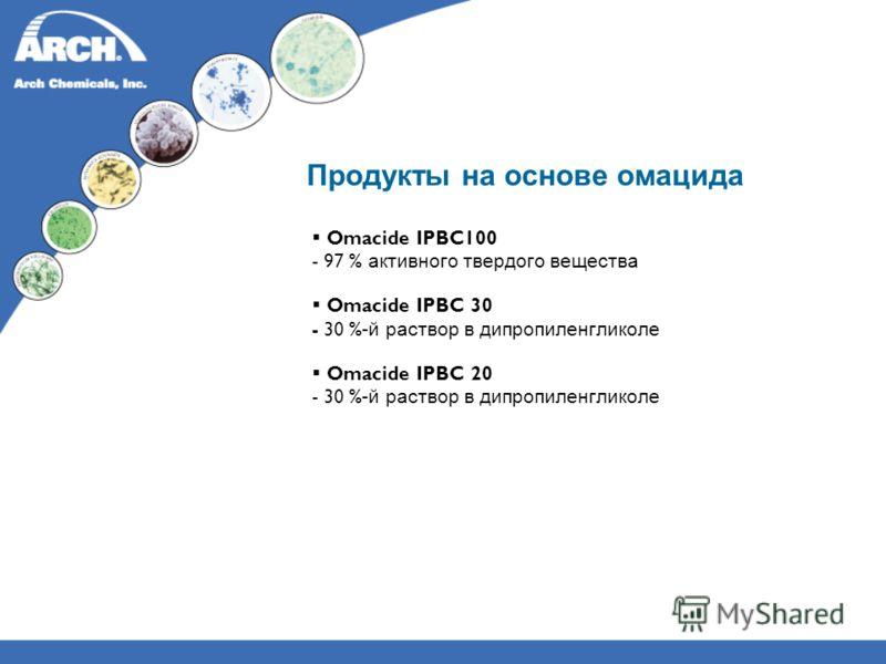 Продукты на основе омацида Omacide IPBC100 - 97 % активного твердого вещества Omacide IPBC 30 - 30 % -й раствор в дипропиленгликоле Omacide IPBC 20 - 30 % -й раствор в дипропиленгликоле