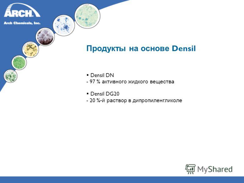Продукты на основе Densil Densil DN - 97 % активного жидкого вещества Densil DG20 - 20 % -й раствор в дипропиленгликоле