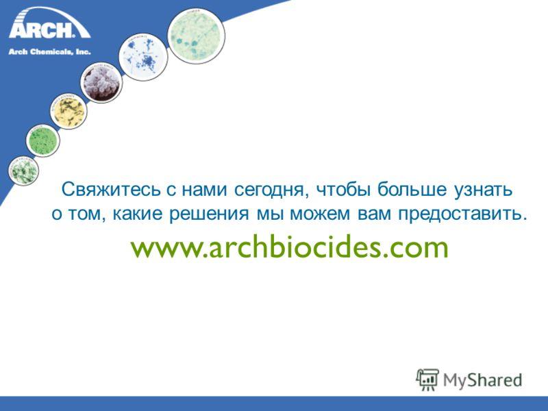 Свяжитесь с нами сегодня, чтобы больше узнать о том, какие решения мы можем вам предоставить. www.archbiocides.com