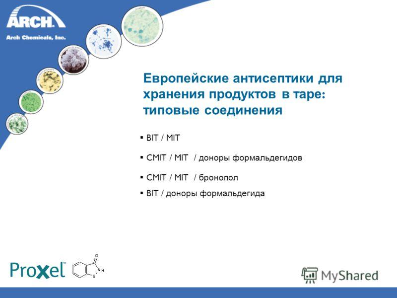 Европейские антисептики для хранения продуктов в таре : типовые соединения BIT / MIT CMIT / MIT / доноры формальдегидов CMIT / MIT / бронопол BIT / доноры формальдегида