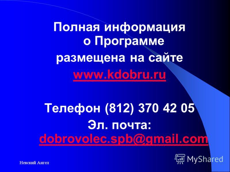 Невский Ангел Полная информация о Программе размещена на сайте www.kdobru.ru Телефон (812) 370 42 05 Эл. почта: dobrovolec.spb@gmail.com dobrovolec.spb@gmail.com