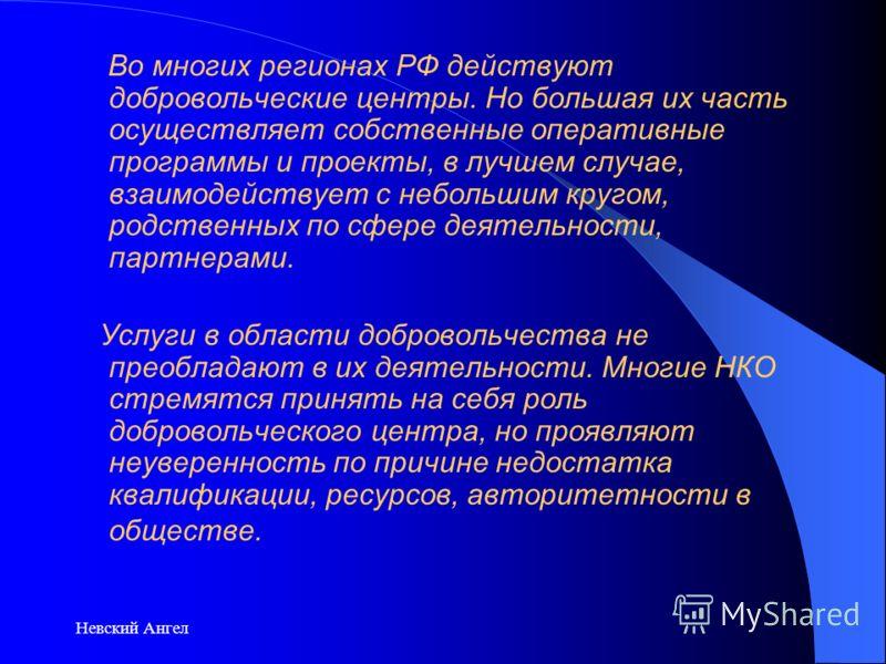 Невский Ангел Во многих регионах РФ действуют добровольческие центры. Но большая их часть осуществляет собственные оперативные программы и проекты, в лучшем случае, взаимодействует с небольшим кругом, родственных по сфере деятельности, партнерами. Ус