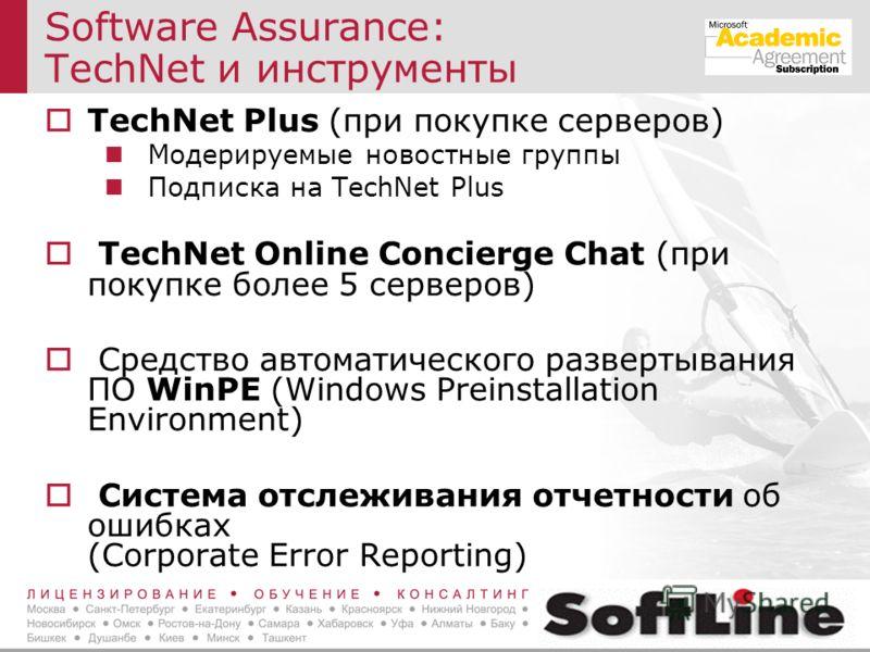 Software Assurance: TechNet и инструменты TechNet Plus (при покупке серверов) Модерируемые новостные группы Подписка на TechNet Plus TechNet Online Concierge Chat (при покупке более 5 серверов) Средство автоматического развертывания ПО WinPE (Windows