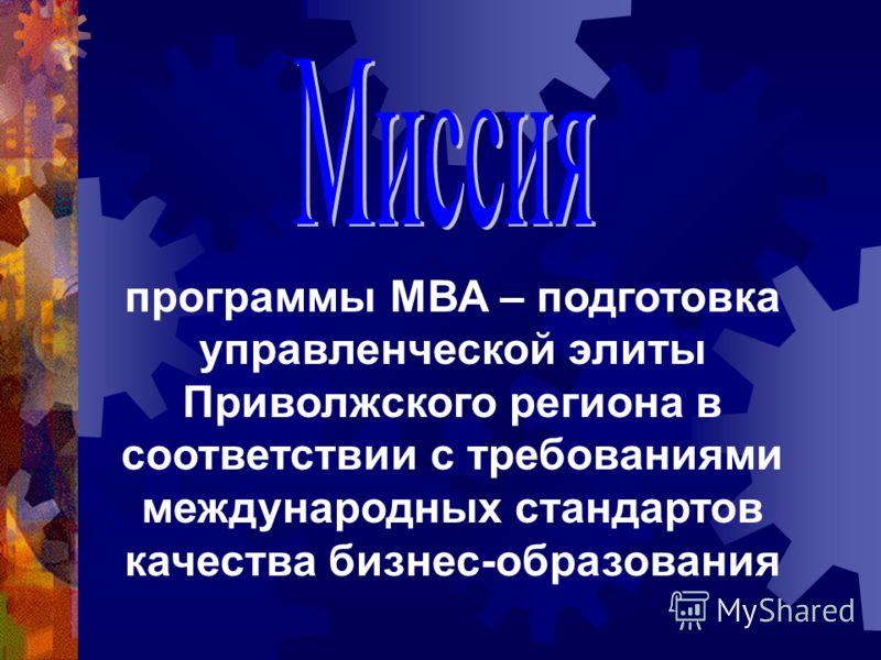 программы МВА – подготовка управленческой элиты Приволжского региона в соответствии с требованиями международных стандартов качества бизнес-образования