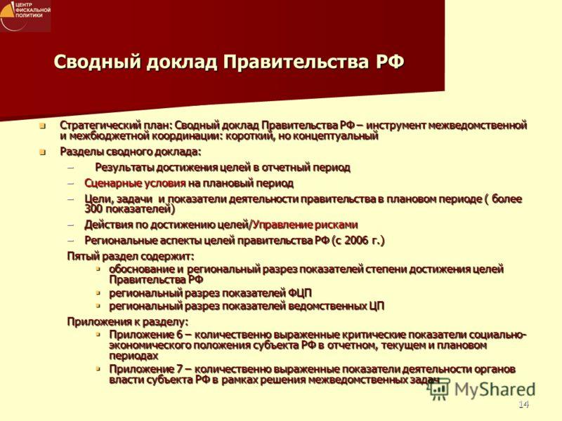 14 Сводный доклад Правительства РФ Стратегический план: Сводный доклад Правительства РФ – инструмент межведомственной и межбюджетной координации: короткий, но концептуальный Стратегический план: Сводный доклад Правительства РФ – инструмент межведомст