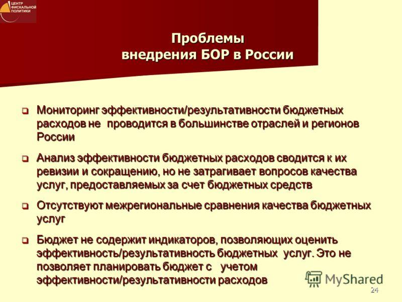 24 Мониторинг эффективности/результативности бюджетных расходов не проводится в большинстве отраслей и регионов России Мониторинг эффективности/результативности бюджетных расходов не проводится в большинстве отраслей и регионов России Анализ эффектив