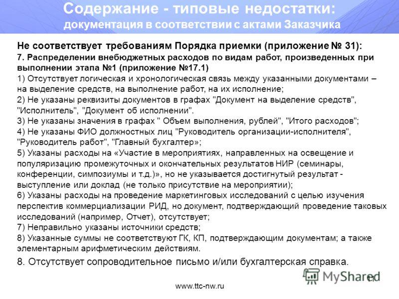 www.ttc-nw.ru 10 Содержание - типовые недостатки: документация в соответствии с актами Заказчика Не соответствует требованиям Порядка приемки (приложение 32): 6.3 Справка о числе диссертационных работ (приложение 18.3): 1) Указана дата предварительно