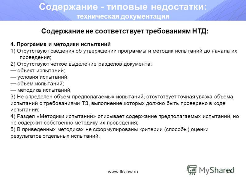 www.ttc-nw.ru 12 Содержание - типовые недостатки: техническая документация Содержание не соответствует требованиям НТД: 1. Отчет о патентных исследованиях: Не учитываются требования ГОСТ 15.011, в том числе в части обязательных приложений. 2. Пояснит