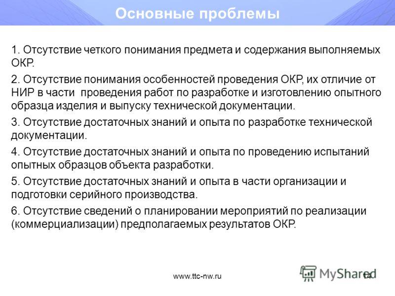 www.ttc-nw.ru13 Содержание - типовые недостатки: техническая документация Содержание не соответствует требованиям НТД: 4. Программа и методики испытаний 1) Отсутствуют сведения об утверждении программы и методик испытаний до начала их проведения; 2)