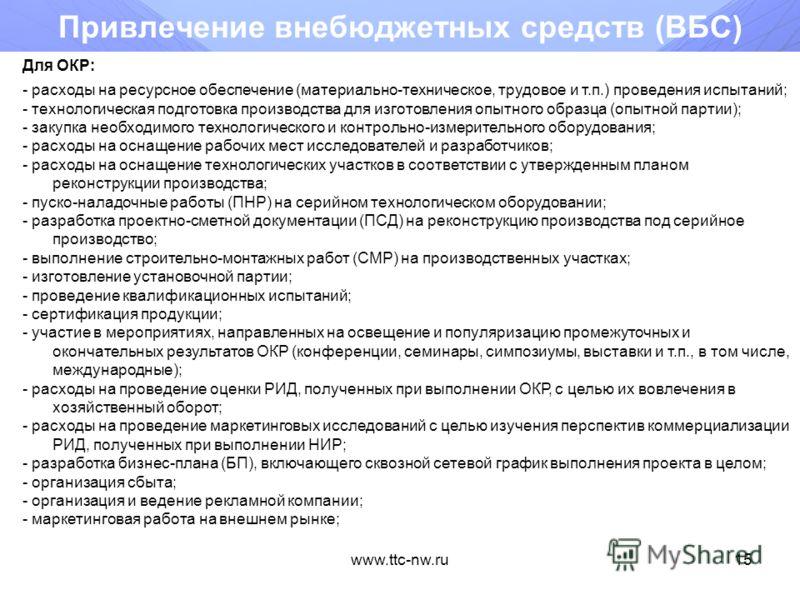 www.ttc-nw.ru14 Основные проблемы 1. Отсутствие четкого понимания предмета и содержания выполняемых ОКР. 2. Отсутствие понимания особенностей проведения ОКР, их отличие от НИР в части проведения работ по разработке и изготовлению опытного образца изд