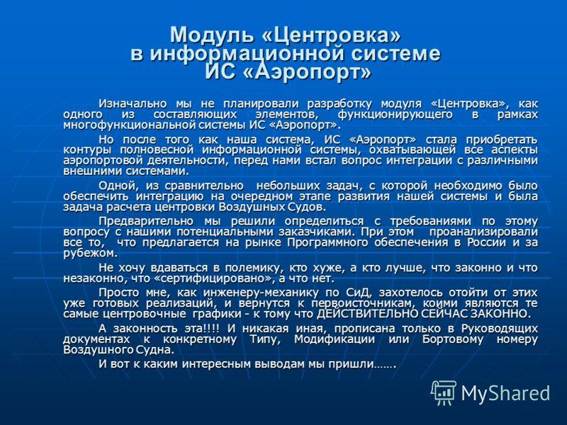 Модуль «Центровка» в информационной системе ИС «Аэропорт» Изначально мы не планировали разработку модуля «Центровка», как одного из составляющих элементов, функционирующего в рамках многофункциональной системы ИС «Аэропорт». Но после того как наша си