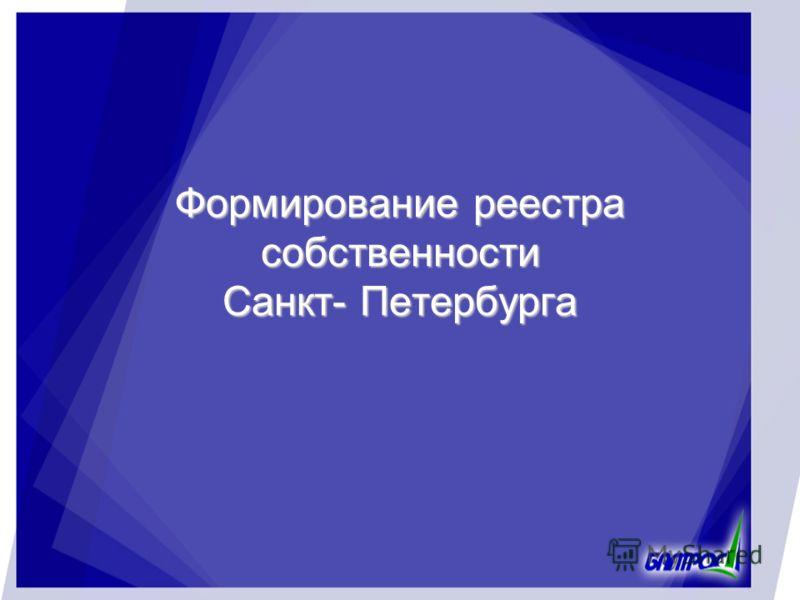 Формирование реестра собственности Санкт- Петербурга