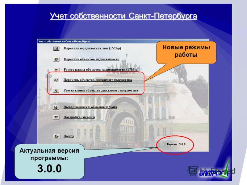 Учет собственности Санкт-Петербурга Актуальная версия программы: 3.0.0 Новые режимы работы
