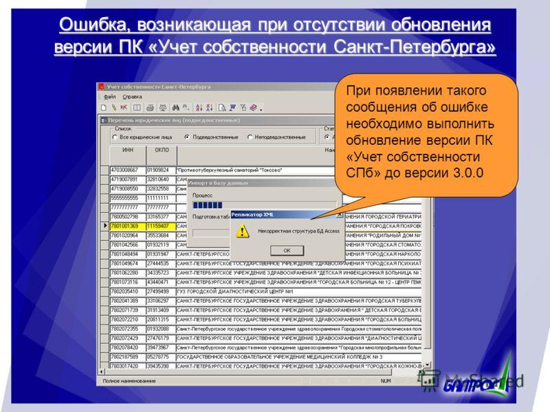 Ошибка, возникающая при отсутствии обновления версии ПК «Учет собственности Санкт-Петербурга» При появлении такого сообщения об ошибке необходимо выполнить обновление версии ПК «Учет собственности СПб» до версии 3.0.0