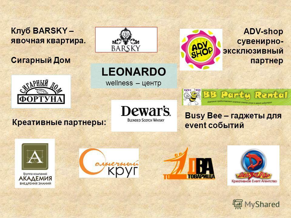 Клуб BARSKY – явочная квартира. Сигарный Дом ADV-shop сувенирно- эксклюзивный партнер Busy Bee – гаджеты для event событий Креативные партнеры: LEONARDO wellness – центр
