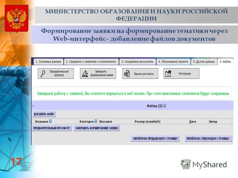 Формирование заявки на формирование тематики через Web-интерфейс - добавление файлов документов 17 МИНИСТЕРСТВО ОБРАЗОВАНИЯ И НАУКИ РОССИЙСКОЙ ФЕДЕРАЦИИ