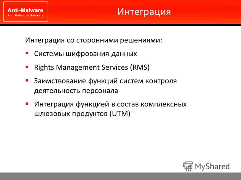 Интеграция Интеграция со сторонними решениями: Системы шифрования данных Rights Management Services (RMS) Заимствование функций систем контроля деятельность персонала Интеграция функцией в состав комплексных шлюзовых продуктов (UTM)