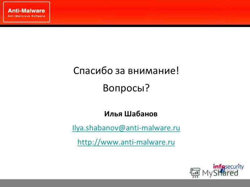 Спасибо за внимание! Вопросы? Илья Шабанов Ilya.shabanov@anti-malware.ru http://www.anti-malware.ru