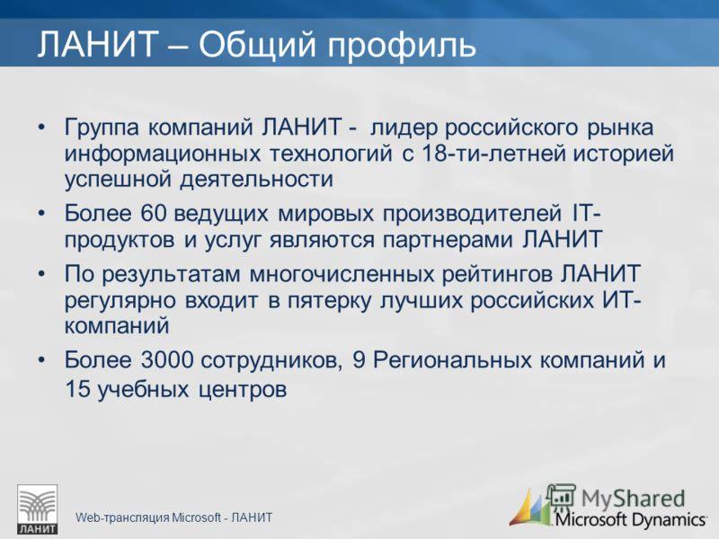 Web-трансляция Microsoft - ЛАНИТ ЛАНИТ – Общий профиль Группа компаний ЛАНИТ - лидер российского рынка информационных технологий с 18-ти-летней историей успешной деятельности Более 60 ведущих мировых производителей IT- продуктов и услуг являются парт