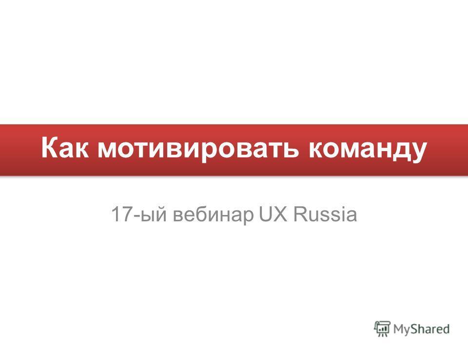 Как мотивировать команду 17-ый вебинар UX Russia