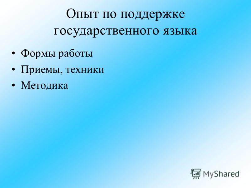Опыт по поддержке государственного языка Формы работы Приемы, техники Методика