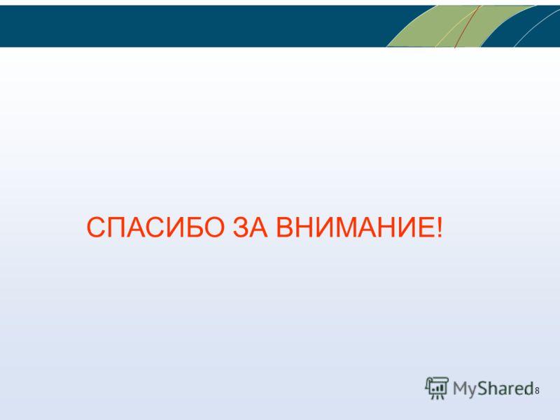 СПАСИБО ЗА ВНИМАНИЕ! 8