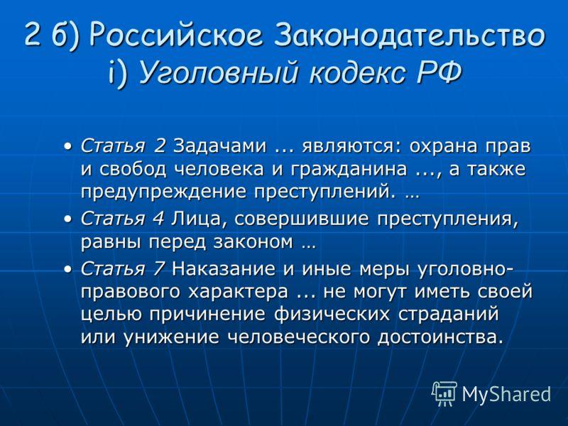 2 б) Российское Законодательство i) Уголовный кодекс РФ Статья 2 Задачами... являются: охрана прав и свобод человека и гражданина..., а также предупреждение преступлений. …Статья 2 Задачами... являются: охрана прав и свобод человека и гражданина...,