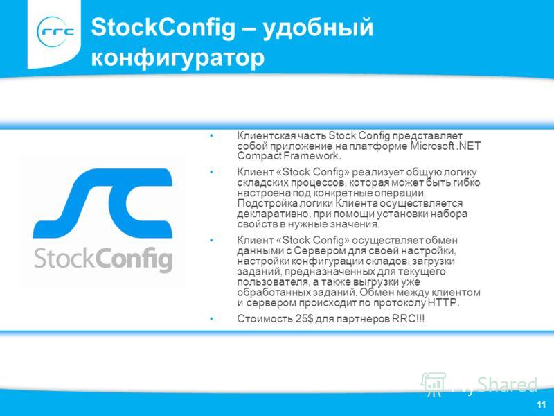 11 StockConfig – удобный конфигуратор Клиентская часть Stock Config представляет собой приложение на платформе Microsoft.NET Compact Framework. Клиент «Stock Config» реализует общую логику складских процессов, которая может быть гибко настроена под к