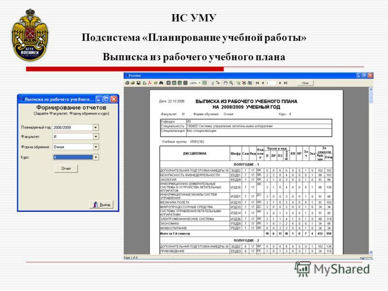ИС УМУ Подсистема «Планирование учебной работы» Выписка из рабочего учебного плана