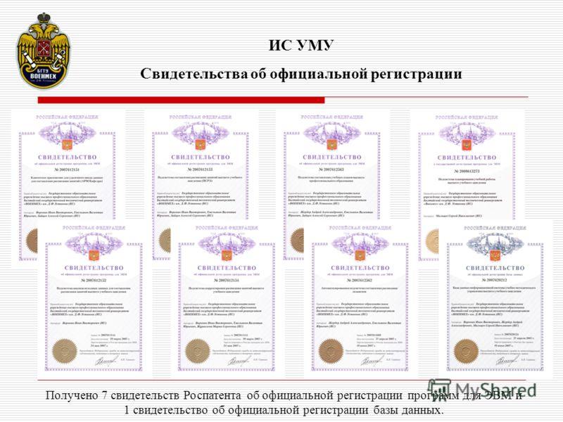 ИС УМУ Свидетельства об официальной регистрации Получено 7 свидетельств Роспатента об официальной регистрации программ для ЭВМ и 1 свидетельство об официальной регистрации базы данных.