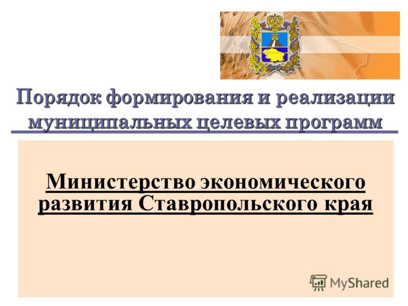 Порядок формирования и реализации муниципальных целевых программ Министерство экономического развития Ставропольского края