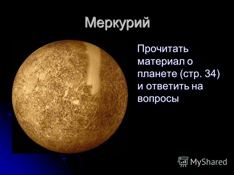 Меркурий Прочитать материал о планете (стр. 34) и ответить на вопросы Прочитать материал о планете (стр. 34) и ответить на вопросы
