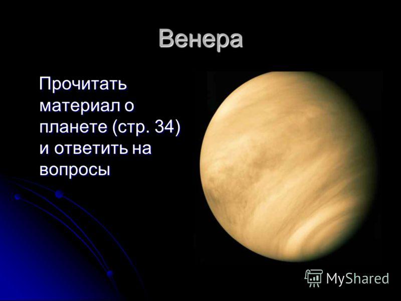 Венера Прочитать материал о планете (стр. 34) и ответить на вопросы Прочитать материал о планете (стр. 34) и ответить на вопросы