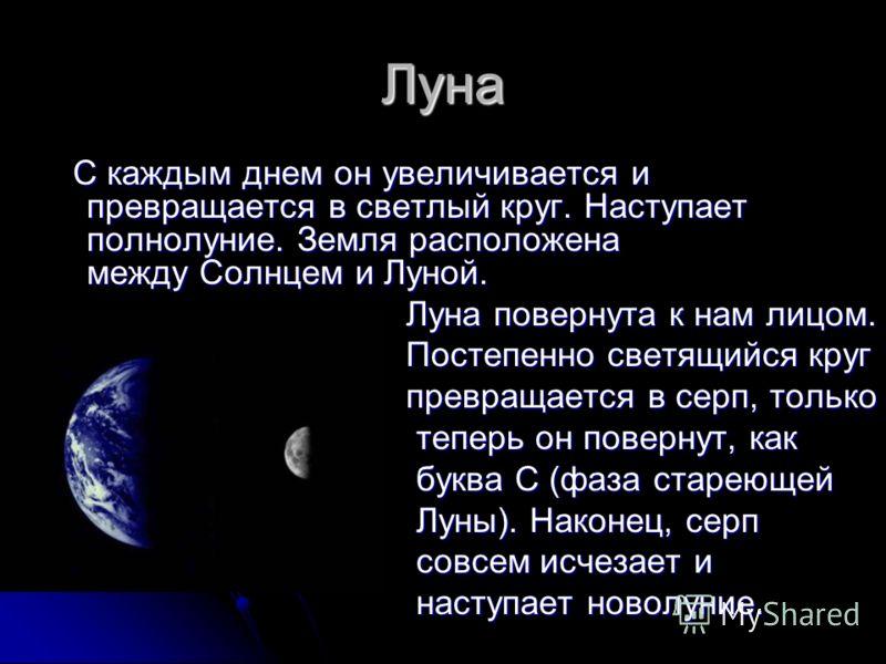 Луна С каждым днем он увеличивается и превращается в светлый круг. Наступает полнолуние. Земля расположена между Солнцем и Луной. С каждым днем он увеличивается и превращается в светлый круг. Наступает полнолуние. Земля расположена между Солнцем и Лу