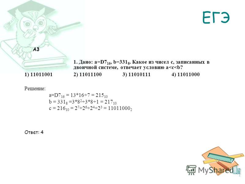 ЕГЭ A3 1. Дано: а=D7 16, b=331 8. Какое из чисел c, записанных в двоичной системе, отвечает условию a
