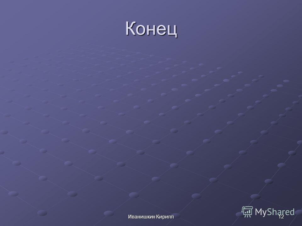 12Иванишкин Кирилл Конец