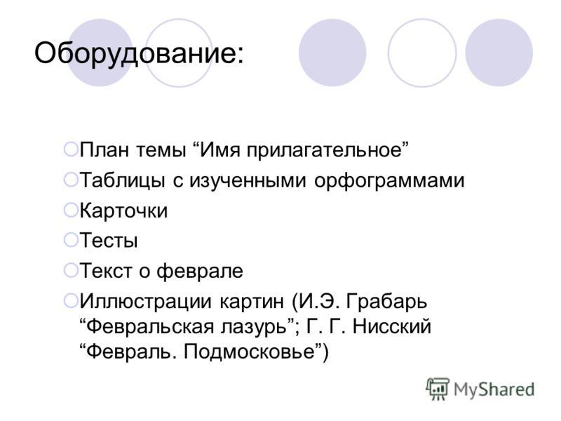 Скачать Учебник По Русскому Языку 4 Класс Иванова 2 Часть