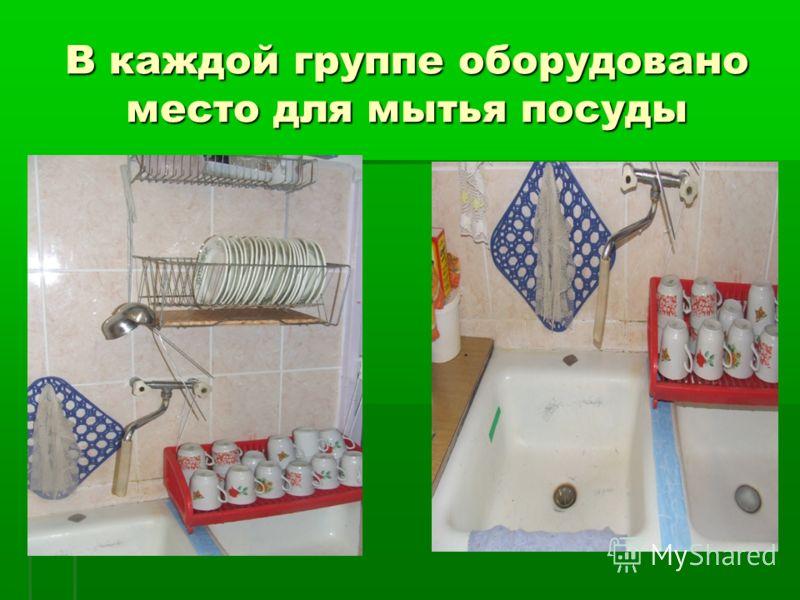 В каждой группе оборудовано место для мытья посуды