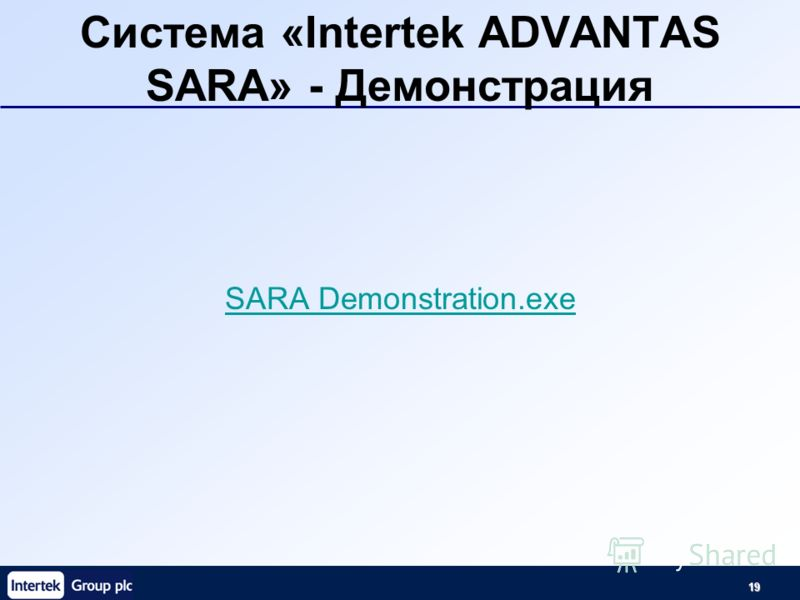 19 Система «Intertek ADVANTAS SARA» - Демонстрация SARA Demonstration.exe