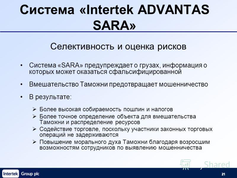 21 Система «Intertek ADVANTAS SARA» Селективность и оценка рисков Система «SARA» предупреждает о грузах, информация о которых может оказаться сфальсифицированной Вмешательство Таможни предотвращает мошенничество В результате: Более высокая собираемос