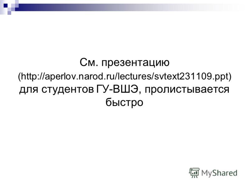 См. презентацию (http://aperlov.narod.ru/lectures/svtext231109.ppt) для студентов ГУ-ВШЭ, пролистывается быстро