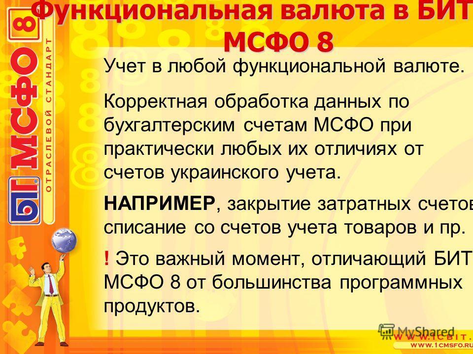 Учет в любой функциональной валюте. Корректная обработка данных по бухгалтерским счетам МСФО при практически любых их отличиях от счетов украинского учета. НАПРИМЕР, закрытие затратных счетов, списание со счетов учета товаров и пр. ! Это важный момен