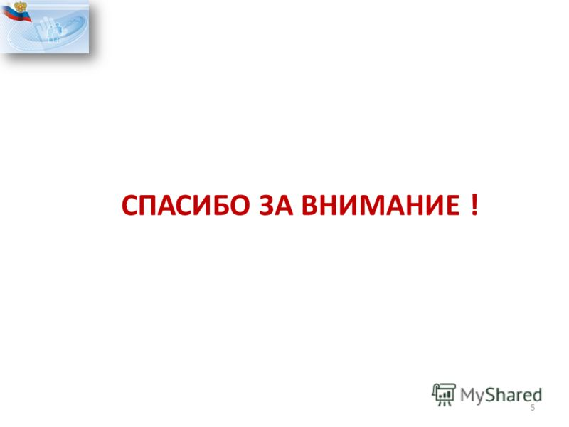 СПАСИБО ЗА ВНИМАНИЕ ! 5