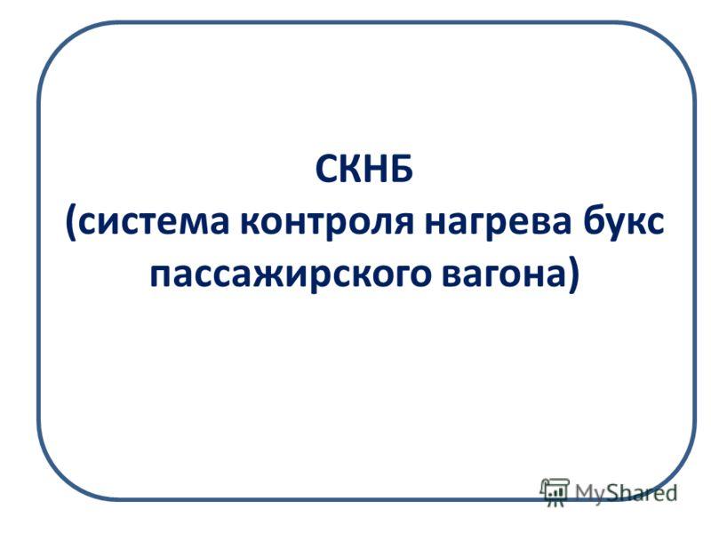 СКНБ (система контроля нагрева букс пассажирского вагона)