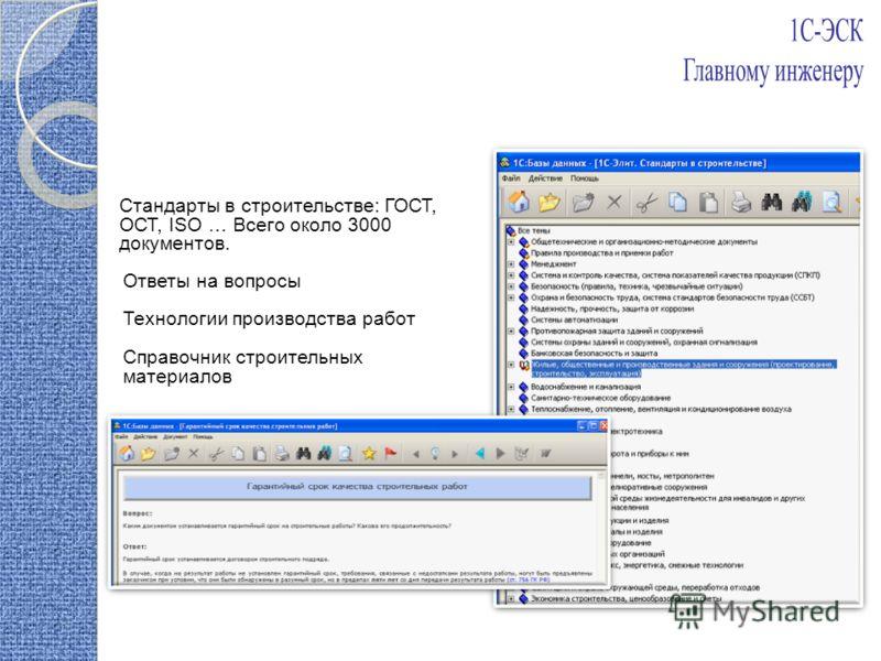 Стандарты в строительстве: ГОСТ, ОСТ, ISO … Всего около 3000 документов. Ответы на вопросы Технологии производства работ Справочник строительных материалов