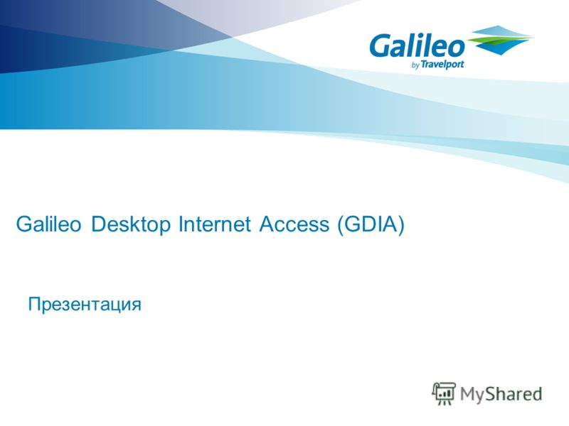Презентация Galileo Desktop Internet Access (GDIA)